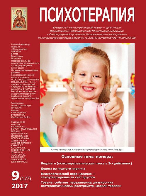 Подписка на PDF-версию журнала «Психотерапия» на 2-е полугодие 2018 (6 номеров)