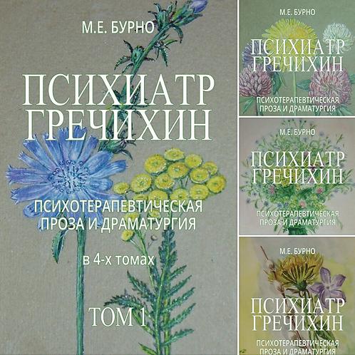 Книга М.Е.Бурно «Психиатр Гречихин» (PDF)