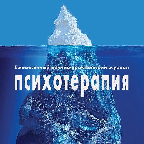 Журнал Психотерапия. 2020