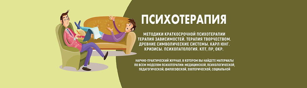 Психотерапия-2021 на сайте.jpg