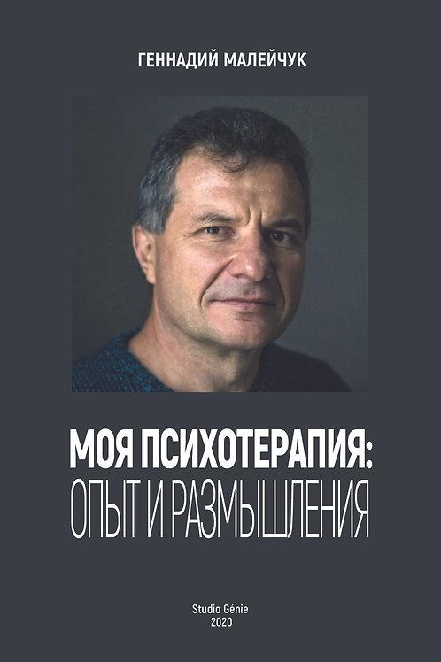 Книга Г. Малейчука «Моя психотерапия» (PDF)