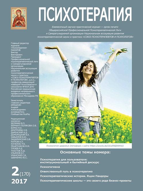 Журнал «Психотерапия» 2017, №2