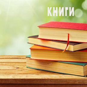 Книги.jpg