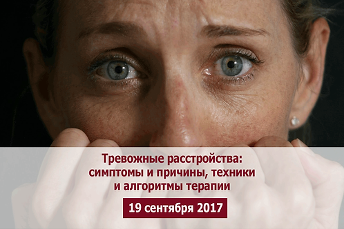 Тревожные расстройства: симптомы и причины, техники и алгоритмы терапии