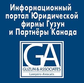 Адвокат Гузун.jpg