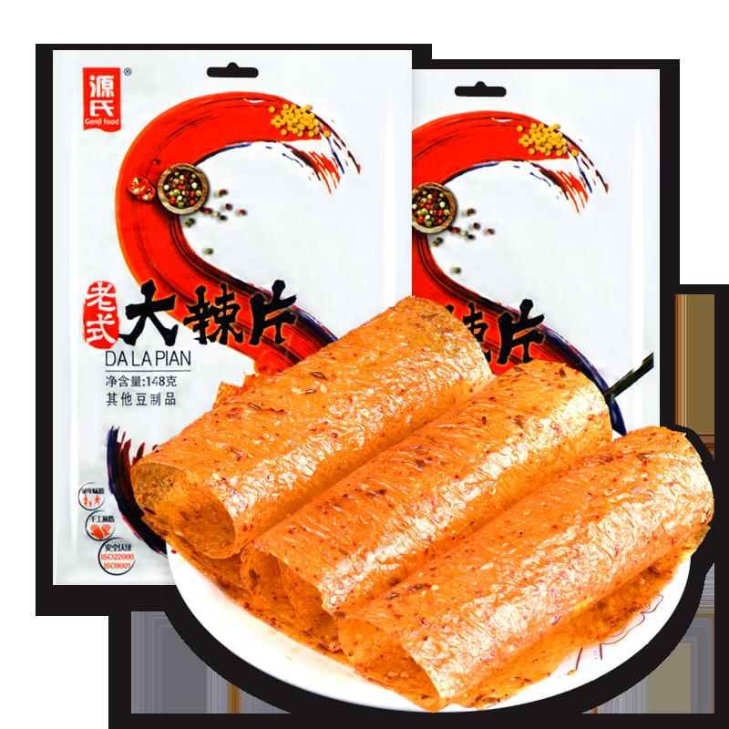 老式大辣片1.png