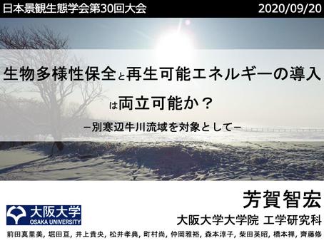 日本景観生態学会で口頭発表しました!