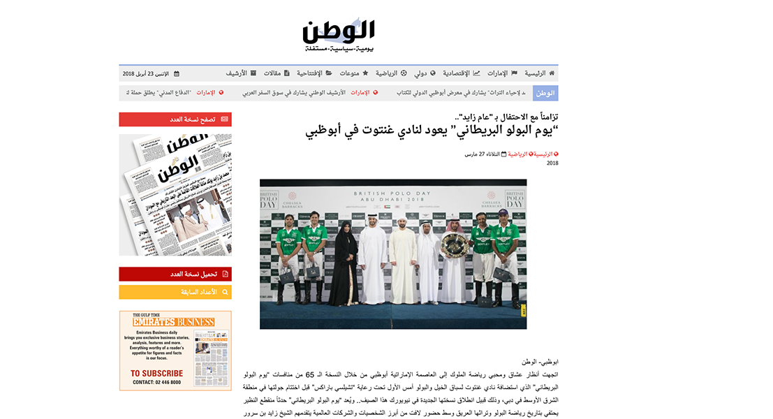 Alwatan Newspaper