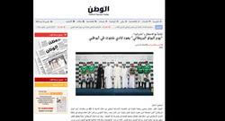 Alwatan Newspaper