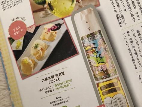 福島のご当地スーパー食「ここのえ」 九重本舗 奈良屋