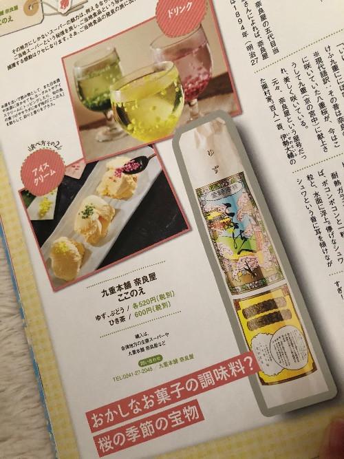 「ここのえ」 ゆず、ぶどう各520円 ひき茶600円(税別)