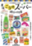 東海ご当地スーパー.jpg