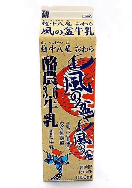 ご当地スーパー食 ご当地牛乳 富山 風の盆牛乳