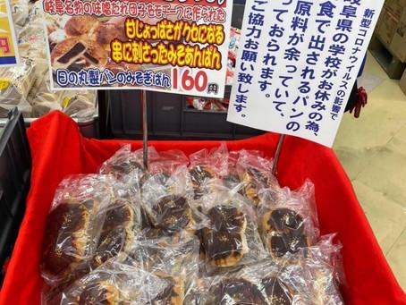 福岡「ダイキョーバリュー」全店で、給食パンメーカー救済イベント開催! 岐阜県ご当地パン「みそぎパン」
