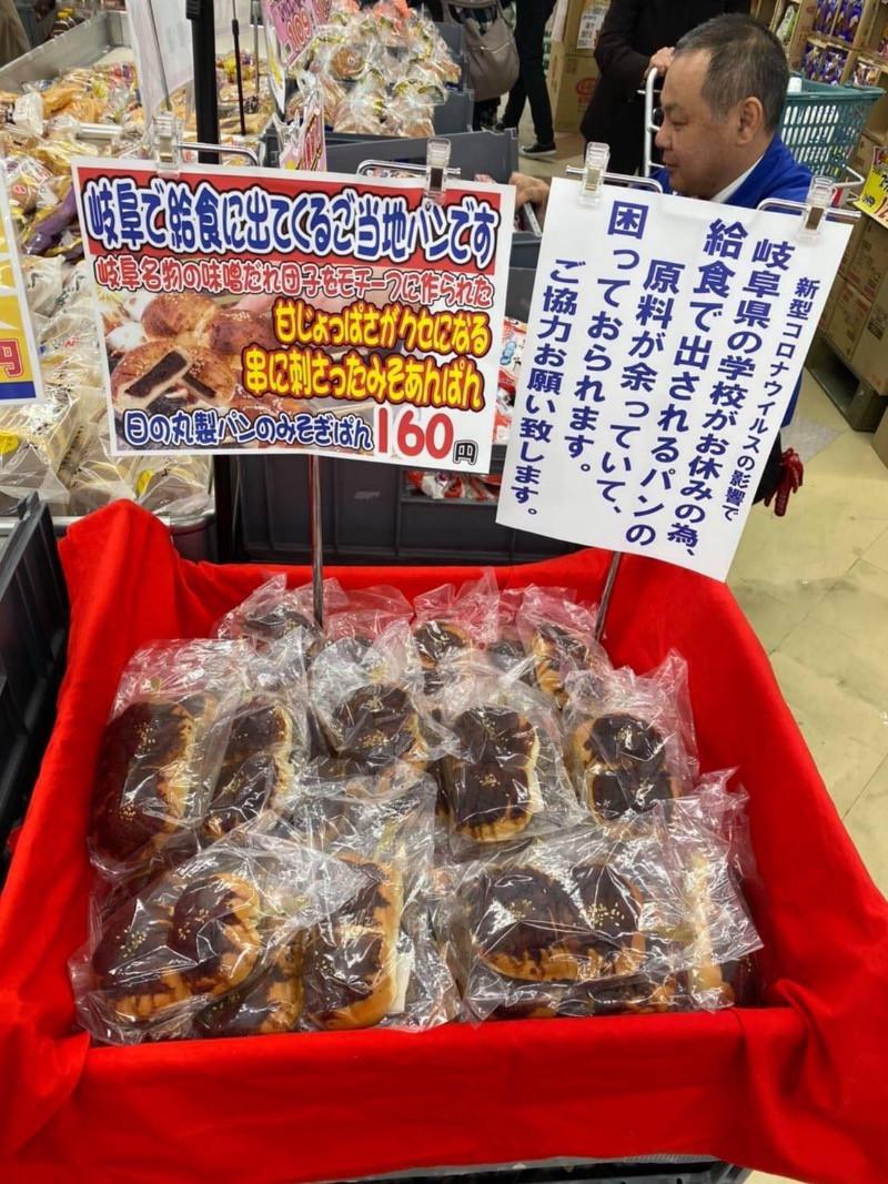 「ダイキョーバリュー」で販売中の岐阜のご当地パン「みそぎパン」