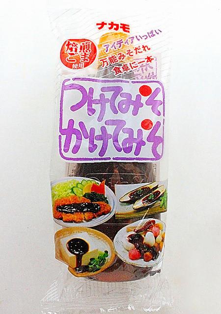 愛知県のご当地スーパー食「つけてみそかけてみそ」ナカモ