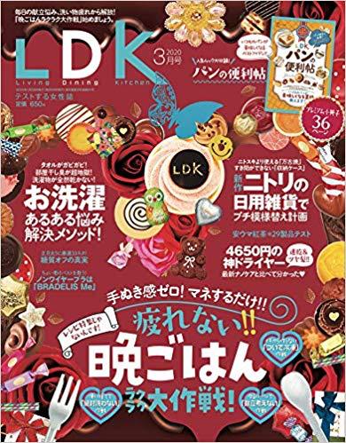 雑誌「LDK」2020年3月号 650円(税別)