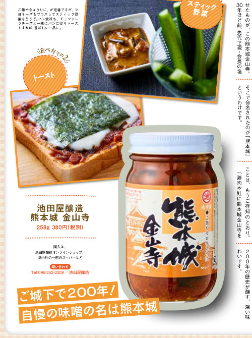 ご当地スーパー食 調味料 熊本県 熊本城金山寺味噌
