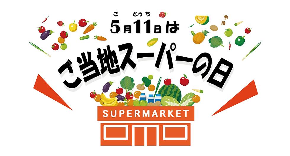ロゴマーク-ご当地スーパーの日.png