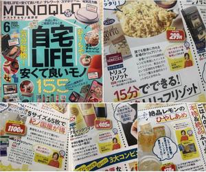 MONOQLO6月号は「自宅LIFE 安くて良いモノ」特集