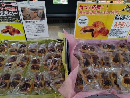 岐阜県高山「ファミリーストアさとう」でも「みそぎパン」応援の輪