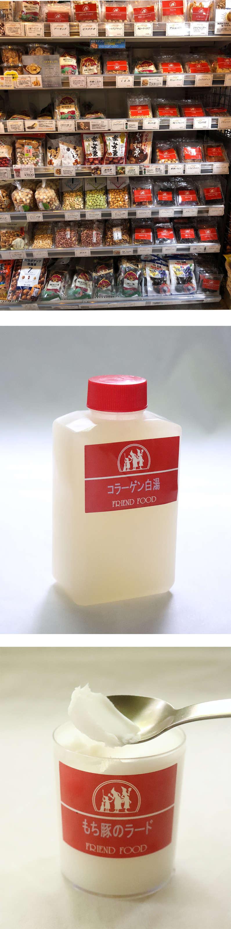 コラーゲン白湯(ぱいたん)冷凍360円(380ml、もち豚ラード 150円 /フレンドフーズ