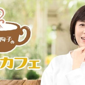 NHKラジオ『武内陶子のごごカフェ』電話で生出演