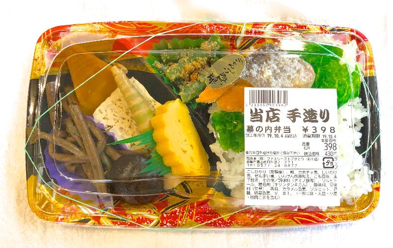 飛騨高山のご当地スーパー「ファミリーストアさとう」桐生店リニューアルオープン! イートインコーナーも誕生