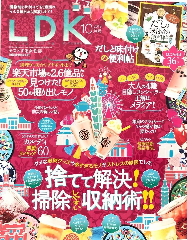 雑誌LDK:連載「ご当地スーパー探検隊!」ご当地調味料編