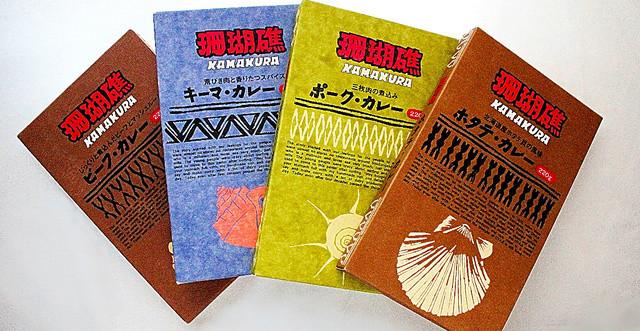 神奈川県のご当地スーパー食「珊瑚礁のカレー」珊瑚礁