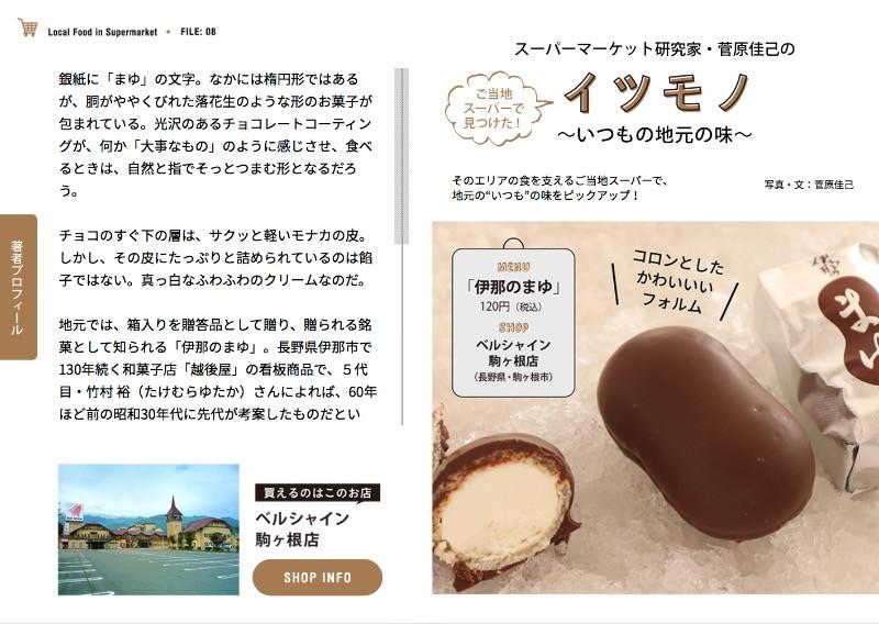 伊那のまゆ 越後屋 120円(税込) チョコの中はクリームたっぷりの最中
