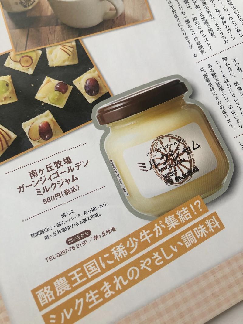 ガーンジィゴールデンミルクジャム 500円(税込) 南ヶ丘牧場 私は那須高原のスーパー「ダイユー」で購入。那須周辺の一部スーパーと通販で取り扱いあり。