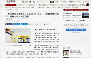 朝日新聞掲載「ご当地スーパー」