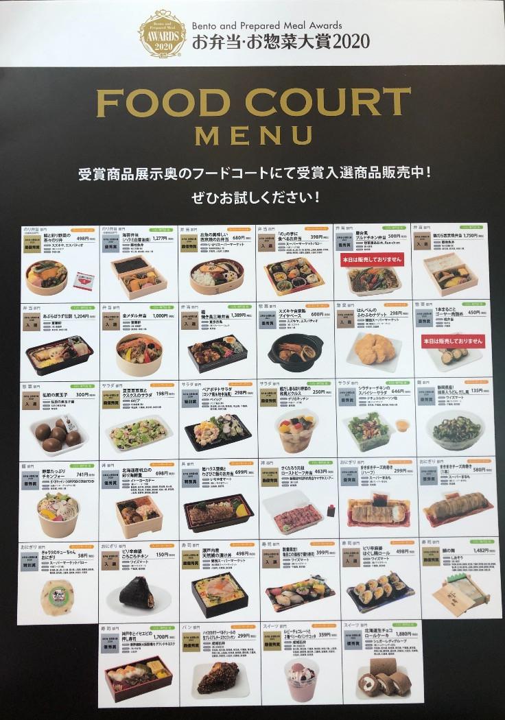 「お弁当・お惣菜大賞2020」発表の会場では実際に受賞商品の一部は、購入してフードコートで食べられるようになっている