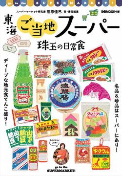 東海ご当地スーパー 珠玉の日常食