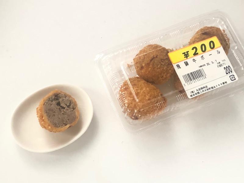 飛騨牛と豚ミンチを使用した「飛騨牛ボール」200円/丸忠精肉店