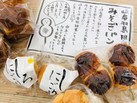 愛知県のご当地スーパー「一期家一笑」でも、給食パンメーカー「日の丸製パン」の応援販売はじまる