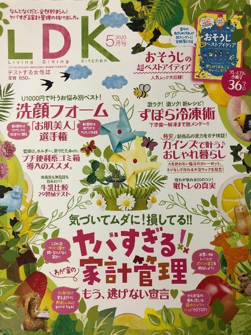 雑誌「LDK」2020年5月号より抜粋