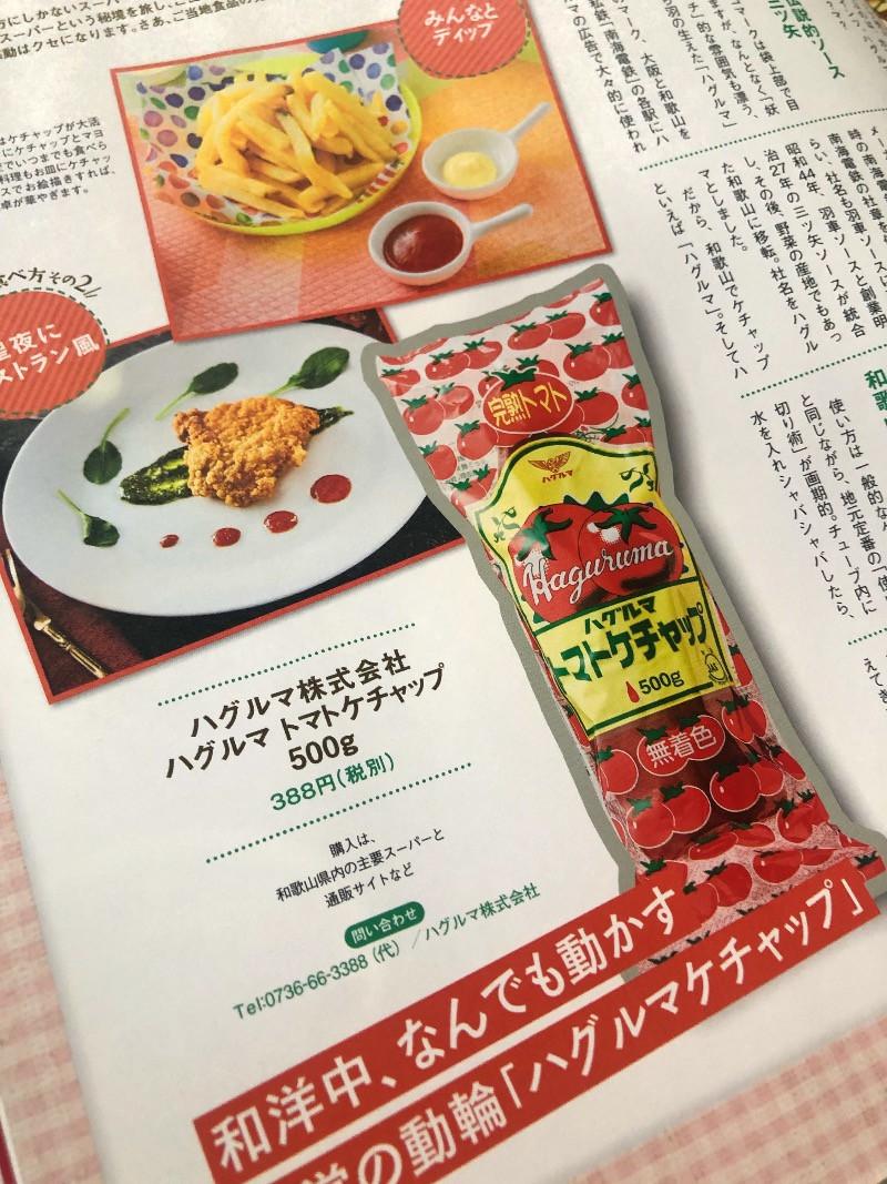 ハグルマケチャップ ハグルマ株式会社 500g 388円(税別)