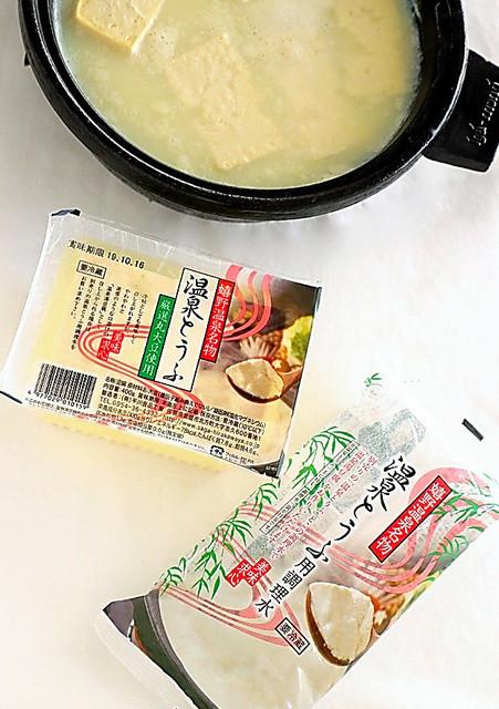 (お宝発見ご当地食)温泉とうふ 平川食品工業 埋蔵エリア・佐賀県