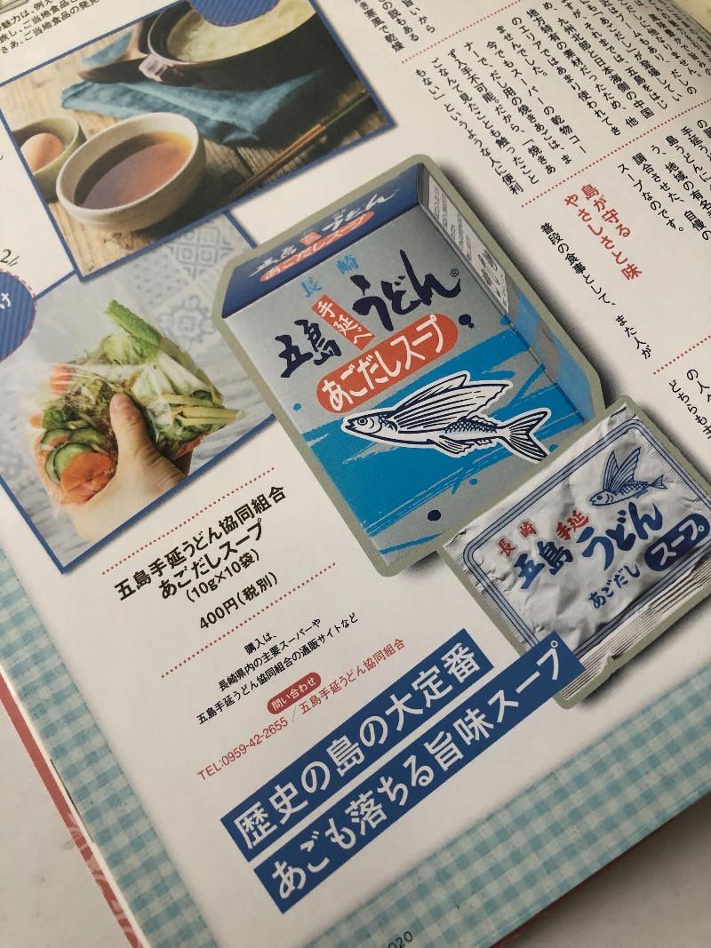 あごだしスープ 五島手延うどん協同組合 10g10袋入り 400円(税別)