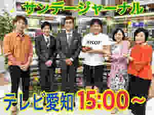 『サンデージャーナル』(テレビ愛知)「ファーマーズマーケット」特集に出演