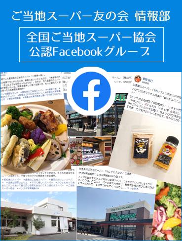 ご当地スーパー友の会 情報部 Facebookページ
