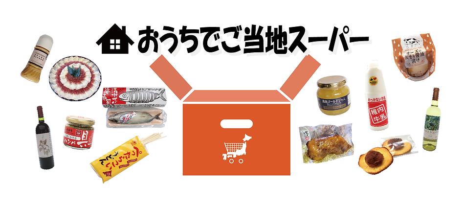 おうちでご当地スーパー.png