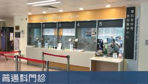 二級病人服務助理(診所服務) - (參考編號: KWC163/21)