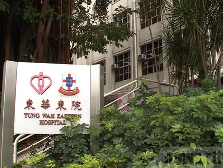 東華東院遺漏14支血液和尿液樣本
