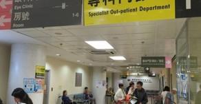 Patient Care Assistant II (Specialist Out-Patient Department) - (REF. NO.: HKWCS200924)