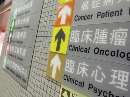 二級病人服務助理(臨床腫瘤科) - (參考編號: HKWCS210126)