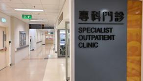 二級病人服務助理(專科門診) - (參考編號: KEC/U200/21)