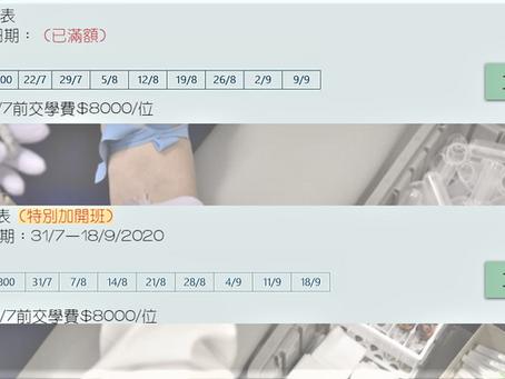 7月份P07-20抽血課程已滿額,現加開特別班P09-20(7月31日開始逢星期五上課)